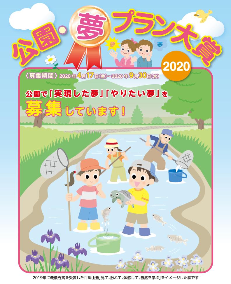公園・夢プラン大賞 2020